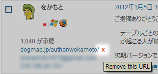 Akismet removal button